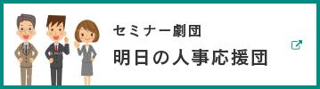 セミナー劇団 明日の人事応援団