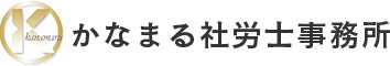 東京都渋谷区 かなまる社労士事務所