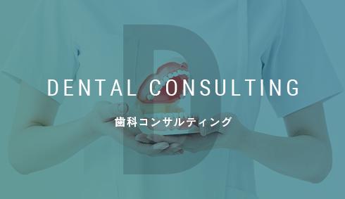 歯科人事経営コンサルティング